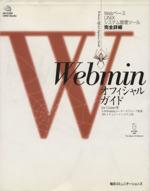 Webminオフィシャルガイド WebベースUNIXシステム管理ツール完全詳細(MYCOM UNIX Books)(単行本)