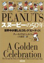 スヌーピーの50年 世界中が愛したコミック『ピーナッツ』(朝日文庫)(文庫)