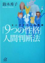「9つの性格」人間判断法 エニアグラム活用術(講談社+α文庫)(文庫)