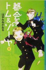 都会のトム&ソーヤ 1(YA!ENTERTAINMENT)(児童書)