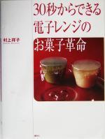 30秒からできる電子レンジのお菓子革命(講談社のお料理BOOK)(単行本)