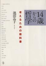 14歳からの哲学 考えるための教科書(単行本)