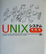 UNIXシステム管理者ハンドブック(単行本)