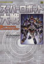 スーパーロボット大戦 Scramble Commander パーフェクトガイド(The PlayStation2 BOOKS)(単行本)