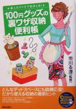 100円グッズの裏ワザ収納便利帳(SEISHUN SUPER BOOKS)(単行本)