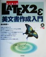 LATEX2ε美文書作成入門(CD-ROM1枚付)(単行本)