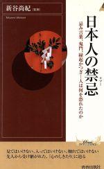 日本人の禁忌 忌み言葉、鬼門、縁起かつぎ…人は何を恐れたのか(青春新書INTELLIGENCE)(新書)