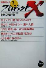 プロジェクトX 挑戦者たち-未来への総力戦(NHKライブラリープロジェクトX挑戦者たち7)(7)(新書)