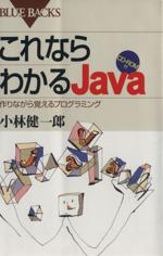 これならわかるJava 作りながら覚えるプログラミング(ブルーバックス)(CD-ROM1枚付)(新書)
