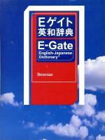 Eゲイト英和辞典(単行本)