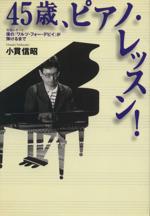 45歳、ピアノ・レッスン! 実践レポート 僕の「ワルツ・フォー・デビイ」が弾けるまで(単行本)