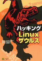 ハッキングLinuxザウルス(単行本)