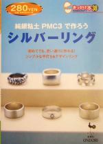 シルバーリング 純銀粘土PMC3で作ろう(きっかけ本38)(単行本)