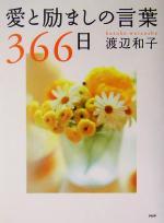 愛と励ましの言葉366日(単行本)
