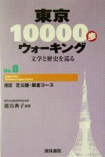 東京10000歩ウォーキング 文学と歴史を巡る-港区 芝公園・飯倉コース(No.8)(単行本)
