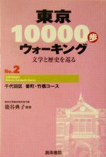 東京10000歩ウォーキング 文学と歴史を巡る-千代田区 番町・竹橋コース(No.2)(単行本)