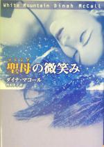 聖母の微笑み(MIRA文庫)(文庫)