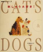 おしゃれ工房 刺しゅう大好き!CATS & DOGSNHKおしゃれ工房