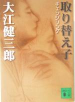 取り替え子(講談社文庫)(文庫)