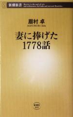 妻に捧げた1778話(新潮新書)(新書)