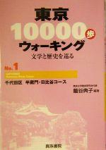 東京10000歩ウォーキング 文学と歴史を巡る-千代田区 半蔵門・日比谷コース(No.1)(単行本)