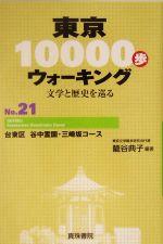 東京10000歩ウォーキング 文学と歴史を巡る-台東区 谷中霊園・三崎坂コース(No.21)(単行本)