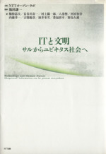 ITと文明 サルからユビキタス社会へ(単行本)