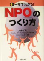 一夜でわかる!「NPO」のつくり方(単行本)