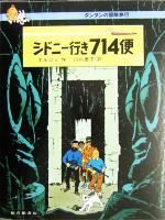 シドニー行き714便(タンタンの冒険旅行19)(児童書)