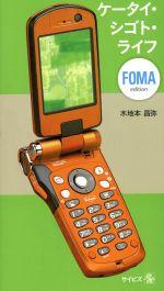 ケータイ・シゴト・ライフ FOMA edition(新書)