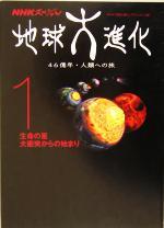 地球大進化 46億年・人類への旅 生命の星 大衝突からの始まり(NHKスペシャル)(1)(単行本)