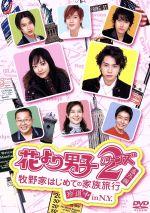 花より男子2(リターンズ)番外編 牧野家はじめての家族旅行 珍道中 in N.Y.(通常)(DVD)
