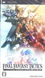 ファイナルファンタジータクティクス 獅子戦争(ゲーム)