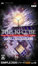 THE IQ CUBE ~もやっと頭をパズルですっきり!~ SIMPLE2500シリーズポータブル Vol.10(ゲーム)