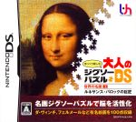ゆっくり楽しむ大人のジグソーパズルDS 世界の名画 1 ルネサンス・バロックの巨匠(ゲーム)