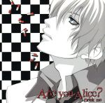 Are you Alice? -Drink me.(通常)(CDA)