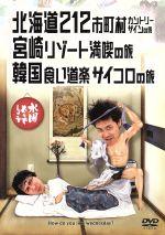 水曜どうでしょう 第5弾 「北海道212市町村カントリーサインの旅/宮崎リゾート満喫の旅/韓国食い道楽サイコロの旅」(通常)(DVD)