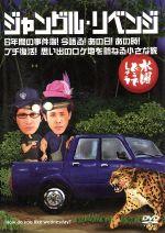 水曜どうでしょう 第6弾 「ジャングル・リベンジ/6年間の事件簿!今語る!あの日!あの時!/プチ復活!思い出のロケ地を訪ねる小さな旅」(通常)(DVD)