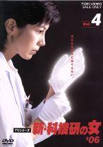 新・科捜研の女'06 VOL.4(通常)(DVD)