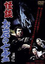 怪談 お岩の亡霊(通常)(DVD)