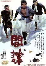 間諜(通常)(DVD)