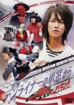 劇場版 仮面ライダー電王 メイキング(通常)(DVD)