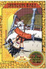 DRAGON BALL #12((キャラカード付))(通常)(DVD)