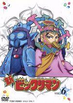 新ビックリマン VOL.6(通常)(DVD)