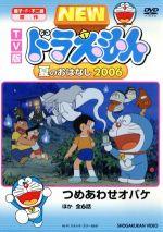 TV版 NEW ドラえもん 夏のおはなし 2006(通常)(DVD)