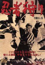 忍者狩り(通常)(DVD)