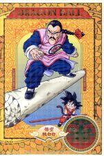 DRAGON BALL #11((キャラカード付))(通常)(DVD)