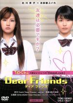 Dear Friends(通常)(DVD)