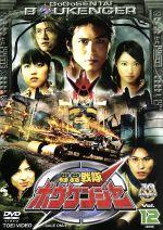 轟轟戦隊ボウケンジャー VOL.12〈完〉(通常)(DVD)