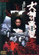 犬神の悪霊(通常)(DVD)